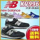 【3月上旬発送!先行予約】ニューバランス(NewBalance) KV996 キッズシューズ ジュニア