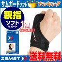 ZAMST(ザムスト) サムガードソフト 親指用サポーター 左右兼用(親指の圧迫 軽い固定に)