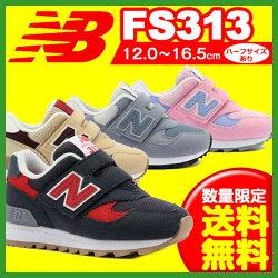 数量限定!16FW新作NewBalance(ニューバランス)FS313キッズシューズ【インファント】(送料無料)