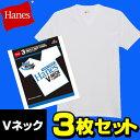 ヘインズ(Hanes) 【3枚組】アオラベルVネックTシャツ 青パック HM2125G(送料無料)