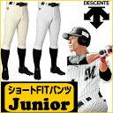 DESCENT(デサント) ジュニアショートFITパンツ 【ジュニア】[ JDB1014P ]