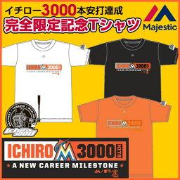 マジェスティック(Majestic) イチロー ICHIRO 3000本安打記念 オフィシャルロゴTシャツ MLB MM08-MLB-0091(即納)【RCP】 【送料無料】