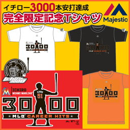 マジェスティック(Majestic) イチロー ICHIRO 3000本安打記念 シルエットTシャツ MLB MM08-MIA-0093(即納)【RCP】 【送料無料】