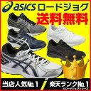 アシックス ランニングシューズ jog100 TJG134 asics ロードジョグ ワイドモデル 運動靴 【メンズ】【レディース】(送料無料)