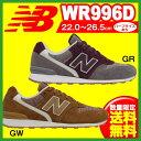 数量限定!16FW NewBalance(ニューバランス) WR996D(足幅D) レディースシューズ 【アウトドア / カジュアル】(送料無料)