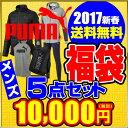 プーマ PUMA メンズ 2017新春福袋!数量限定5点セット【30000円相当】 (あす楽即納)(送料無料)
