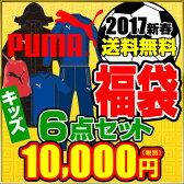 プーマ PUMA キッズ サッカー 2017新春福袋!数量限定6点セット 先行予約(送料無料)