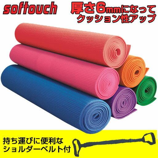 softouch(ソフタッチ) ヨガマット 6m...の商品画像