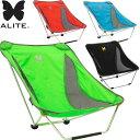 エーライト(ALITE) 折りたたみ椅子 メイフライチェア 2.0(Mayfly Chair 2.0) 【YN