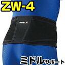 ザムスト(ZAMST) 腰用サポーター ZW-4 (ミドルサポート)(ランキング1位)【RCP】 【送料無料】