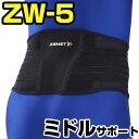 ザムスト(ZAMST) 腰用サポーター ZW-5 (ミドルサポート)(ランキング1位)【RCP】 【送料無料】