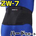ザムスト(ZAMST) 腰用サポーター ZW-7 (ハードサポート)【RCP】 【送料無料】(ランキング2位)