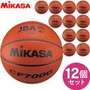 ▽【チーム名入無料!お得な12個セット】ミカサ(MIKASA) バスケットボール検定球7号 バスケット ボール CF7000(中学・高校・大学)