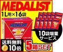 【5箱セット】さらに!(10袋プレゼント)MEDALIST( メダリスト )顆粒 28g(1L用)×16袋×5箱 クエン酸サプリメント (アリスト)(あす楽即納...