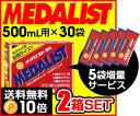 【2箱セット】さらに!(5袋プレゼント)MEDALIST( メダリスト )顆粒 15g(500mL用)×30袋×2箱 クエン酸サプリメント (アリスト)(あす楽...