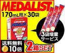 【2箱セット】さらに!(3袋プレゼント)MEDALIST( メダリスト )顆粒 スティックタイプ 4.5g(170mL用)×30袋×2箱 クエン酸サプリメ..