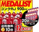 【コンクRJ 12本セット】さらに!(170mL用20袋プレゼント)MEDALIST( メダリスト ) クエン酸コンク RJ900mL×12本(1本で約27L分) ..