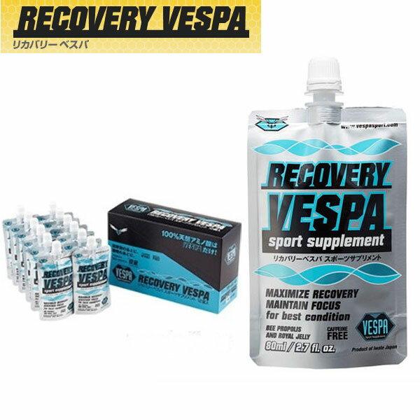 VESPA(ベスパスポーツサプリメント)RECOVERYVESPAリカバリーベスパ(80ml×12個