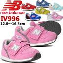 ニューバランス(new balance) IV996 インファント・キッズ ランニングシューズ スニ...