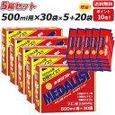 【5箱セット】さらに!(20袋プレゼント)MEDALIST( メダリスト )顆粒 15g(500mL用)×30袋×5箱 クエン酸サプリメント (アリスト)(あす楽即納)