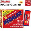 MEDALIST( メダリスト )顆粒 15g(500mL用)×30袋 クエン酸サプリメント (アリスト)(あす楽即納)