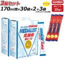 【2箱セット】さらに!(3袋プレゼント)MEDALIST( メダリスト )顆粒 スティックタイプ 4.5g(170mL用)×30袋×2箱 乳酸菌サプリメント(アリスト)(あす楽即納)