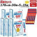 【5箱セット】さらに!(15袋プレゼント)MEDALIST( メダリスト )顆粒 スティックタイプ 4.5g(170mL用)×30袋×5箱 乳酸菌サプリメント(アリスト)(あす楽即納)