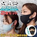(ラフィート限定!2枚セット)LF(エルエフ)抗菌 スポーツマスク ノーズクリップマスク 曇らない・ずれないフェイスマスク 洗える ウイルス感染・花粉対策 防臭 立体軽量 MASK(即納)(あす楽即納)