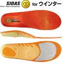 シダス(SIDAS) 衝撃吸収インソール ウインター3D 329500 ウインタースポーツ 中敷き(あす楽即納)(送料無料)