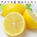 【訳あり】レモン 1玉 1個 Lemon 輸入 アメリカ産 カリフォルニア産 カルフォルニア産 お試し 訳あり B品