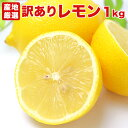 【訳あり1キロ】レモン 1kg Lemon 輸入 アメリカ産...