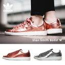 【送料無料】【2017 SS】『adidas-アディダス-』Stan Smith Boost W〔BB0107/BB0108〕[オリジナルス スタンスミス ブースト コッパーメット シルバーメット]