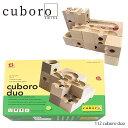 【返品交換不可】cuboro キュボロ デュオ 玉落とし 積み木 知育玩具 cuboro duo 夏休み おもちゃ 知育