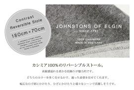 ������̵���ۡ�2015AW�ۡ�Johnstons-����ȥ�-��ContrastReversibleStole-�����ߥ���С����֥���Ƚ���ȡ���-[WA585RU][180×70cm][�ޥե顼̵�ϥ��֥�ե������������ե��ȡ��륫���ߥ�100%]