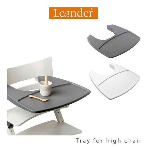 【ポイント最大43倍のチャンス!! 楽天イーグル感謝祭】【返品交換不可】【並行輸入品】『Leander-リエンダー-』Tray for high chair - ハイチェア テーブルトレー-[リエンダー専用 トレー ベビー テーブル 北欧家具 ]