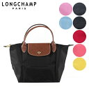 Longchamp ロンシャン LE PLIAGE Top Handle Bag S ル・プリアージュ トートバッグ 〔1621 089〕