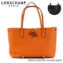 【送料無料】【並行輸入品】【2019 SS】『Longchamp-ロンシャン-』ROSEAU ESSENTIAL Shoulder Bag M ロゾ エッセンシャル トートバッグ 〔2686 968〕