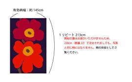 【予約】【同梱不可】【2014AW】【100cmまでメール便可】【Marimekko-マリメッコ】Fabrics-50周年記念ファブリック[生地]Unikko50thAnniversaryウニッコ[213cm][10cm単位][066470][返品不可]《ご注文後3日前後発送予定》