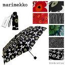 【並行輸入品】『Marimekko-マリメッコ』Umbrellas 折り畳み傘 ■【スーパーセール!ポイント最大44倍!】