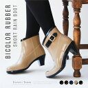 【LaG After SALE 開催中】『Pompadour-ポンパドール-』Bicolor Rubber Short Rain Boot [PD044]