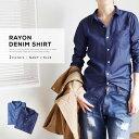 【メール便可:1点まで】『Pompadour-ポンパドール-』Rayon Denim Shirt-レーヨン デニム シャツ-[PD048][新作 レディース ブラウス カーディガン トップス アウター]