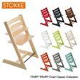 【予約:一部】【送料無料】【同梱不可】【STOKKE-ストッケ-】Tripp Trapp Chair-ベビーチェア-[トリップ トラップ キッズ 子供用 椅子 ハイチェア]【同梱不可・返品交換不可】《納期を確認の上ご注文ください》