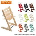 【送料無料】【同梱不可】【STOKKE-ストッケ-】Tripp Trapp Chair-ベビーチェア-[トリップ トラップ キッズ 子供用 椅子 ハイチェア]【同梱不可・返品交換不可】