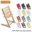 【送料無料】【同梱不可】【2016 NEW】『STOKKE-ストッケ-』Tripp Trapp Chair-ベビーチェア-[トリップ トラップ キッズ 子供用 椅子 ハイチェア]【同梱不可・返品交換不可】