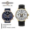 【送料無料】『ZEPPELIN-ツエッペリン-』Hindenburg LZ129 Moon Phase [7038-1/7038-3 メンズ 腕時計 ヒンデンブルク ムーンフェイズ レザー クオーツ カレンダー]