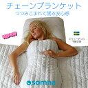チェーンブランケット6kg(国内人気No.1) 不眠症のための掛け布団 寝つきが悪い 夜途中で起きる 多動 ADHD【送料無料】