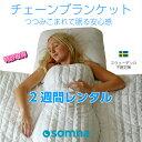 <2週間レンタル>チェーンブランケット 不眠症のための掛け布団 寝つきが悪い 夜途中で起きる 多動 ADHD【送料無料】