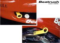 Beatrush 牽引フック(フロント、リヤセット)マツダ ユーノスロードスター[NA6CE、NA8C、NB6C、NB8C]