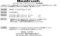 Beatrush Beatrush ラジエターサポートウレタンブッシュホンダ インテグラ タイプR [DC2]
