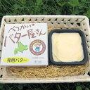 【送料無料】北海道べつかい乳業の発酵バター[100g×6個]...